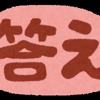 study_kotae
